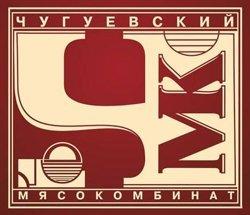chuguevskiymiaso